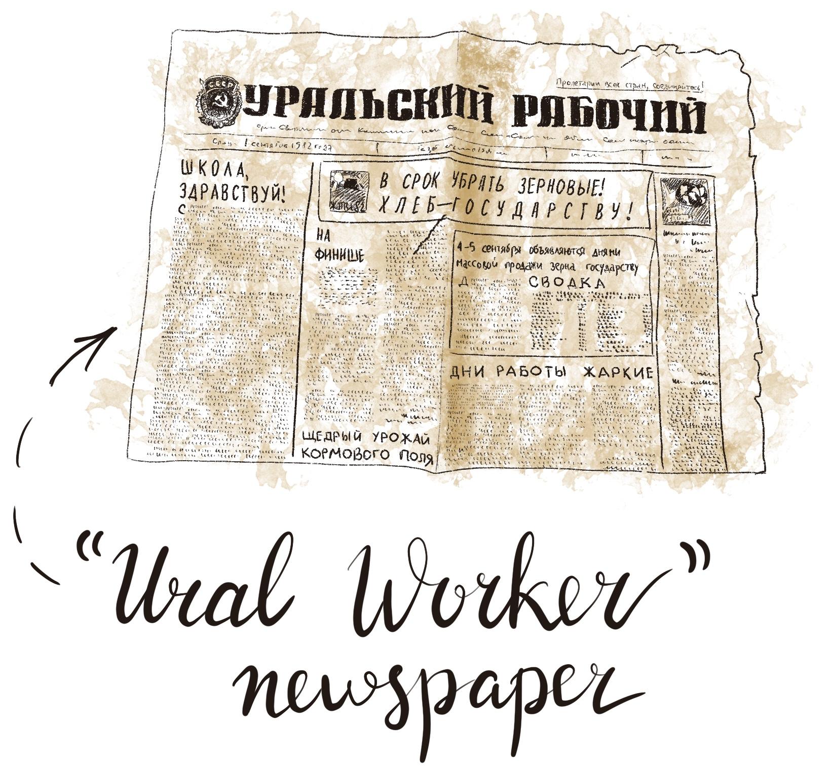 Ural_worker